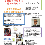 MCAスペシャルセミナー決定! 「食育と教育から人材育成を考える!」って?