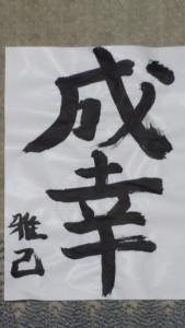 20150102_001401