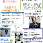 MCAセミナー開催