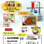 茨城県竜ケ崎でAGE測定会をしてます。