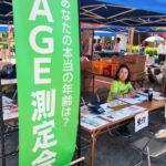 茨城県竜ケ崎市商工会主催の「まいんバザール」