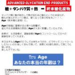 9月29日、(株)薬樹さんの東京オフィスでAGE測定会とミニセミナーをやります。