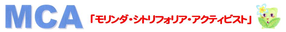 モリンダ・シトリフォリア・アクティビスト