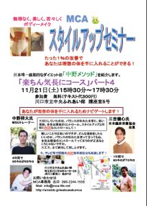 スクリーンショット 2015-11-01 09.21.19